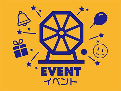1月19日(土)~20日(日)イベント開催のお知らせ♪