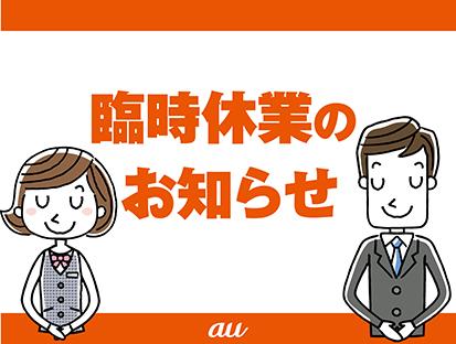 2/26(火)臨時休業のお知らせ <auショップららぽーと名古屋みなと ...