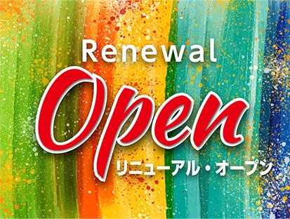 <auショップ桶狭間>リニューアルオープンのお知らせ