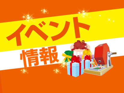 <1月31日(金)-2月2日(日 )> イベント開催のお知らせ♪