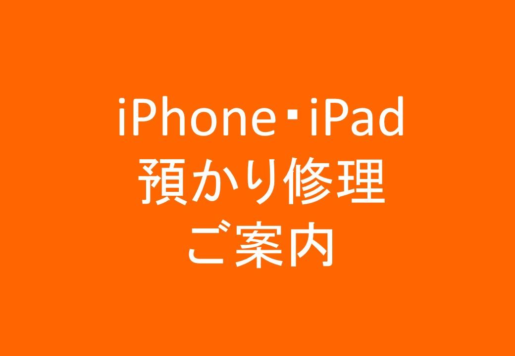 iPhone・iPad 預かり修理受付 開始しました!