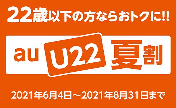 U22夏割 受付開始!!