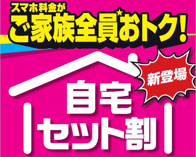 自宅セット割 新登場!